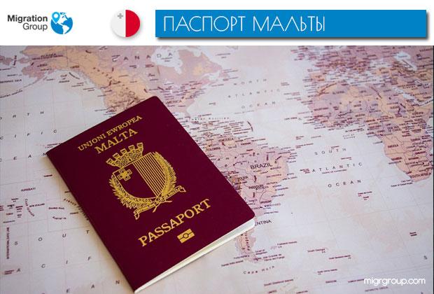 Паспорт Мальты - надежное будущее