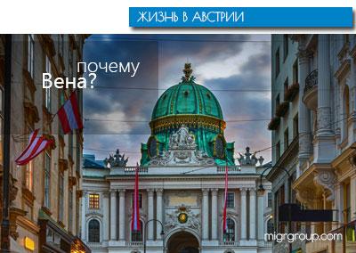 Где лучше жить в австрии