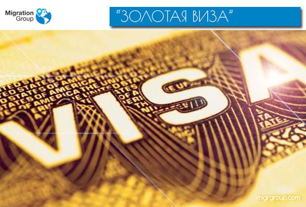 Золотая виза