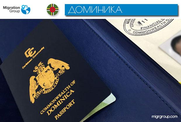Инвестиционное гражданство Доминики