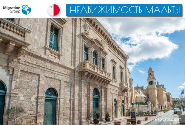 Недвижимость на Мальте
