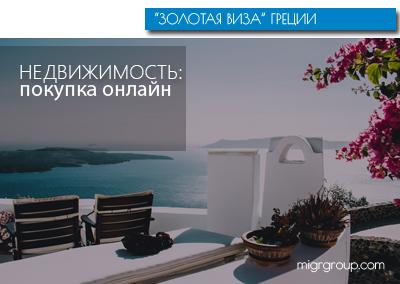 Покупка недвижимости кипр когда откроют границы с рф